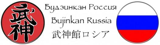 Логотип Будзинкан Россия